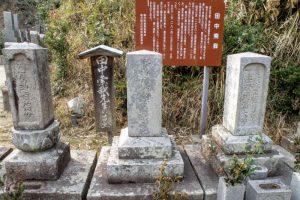 田中索我の墓