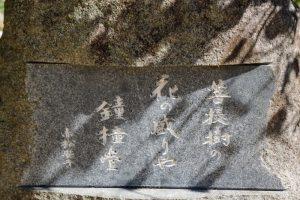 句碑ー大瀧山福生寺ー