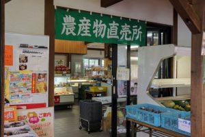 農産物直売所ー道の駅かもがわ円城ー