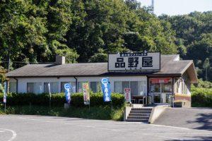 食事処品野屋ー道の駅かもがわ円城ー