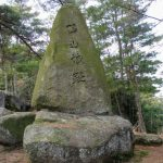 鴨山城跡石碑