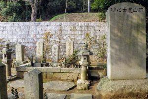 西山拙斎の碑