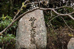妙見大菩薩石碑ー操山山系円山ー