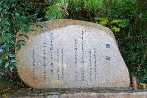 松殿と桜姫の歌碑
