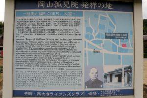 現地案内板ー岡山孤児院発祥の地ー