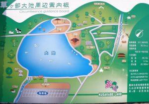 草ヶ部大池周辺案内図