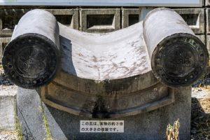 瓦の複製(実物の約3倍)ー万富東大寺瓦窯跡ー