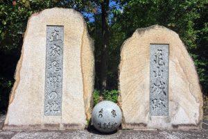 亀山城跡記念碑