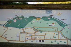 新庄山城跡ハイキングコース