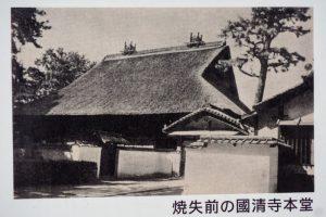 戦災前の国清寺