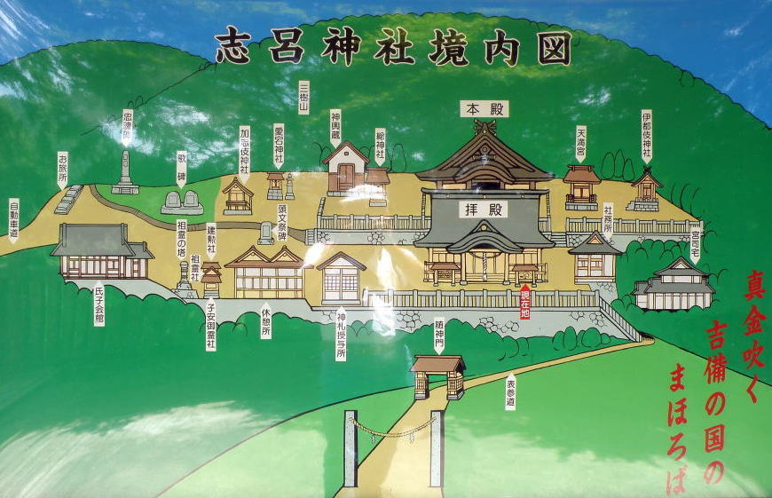 志呂神社案内図