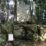 玉松城跡碑