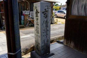 金毘羅道の道標