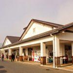 道の駅「醍醐の里」