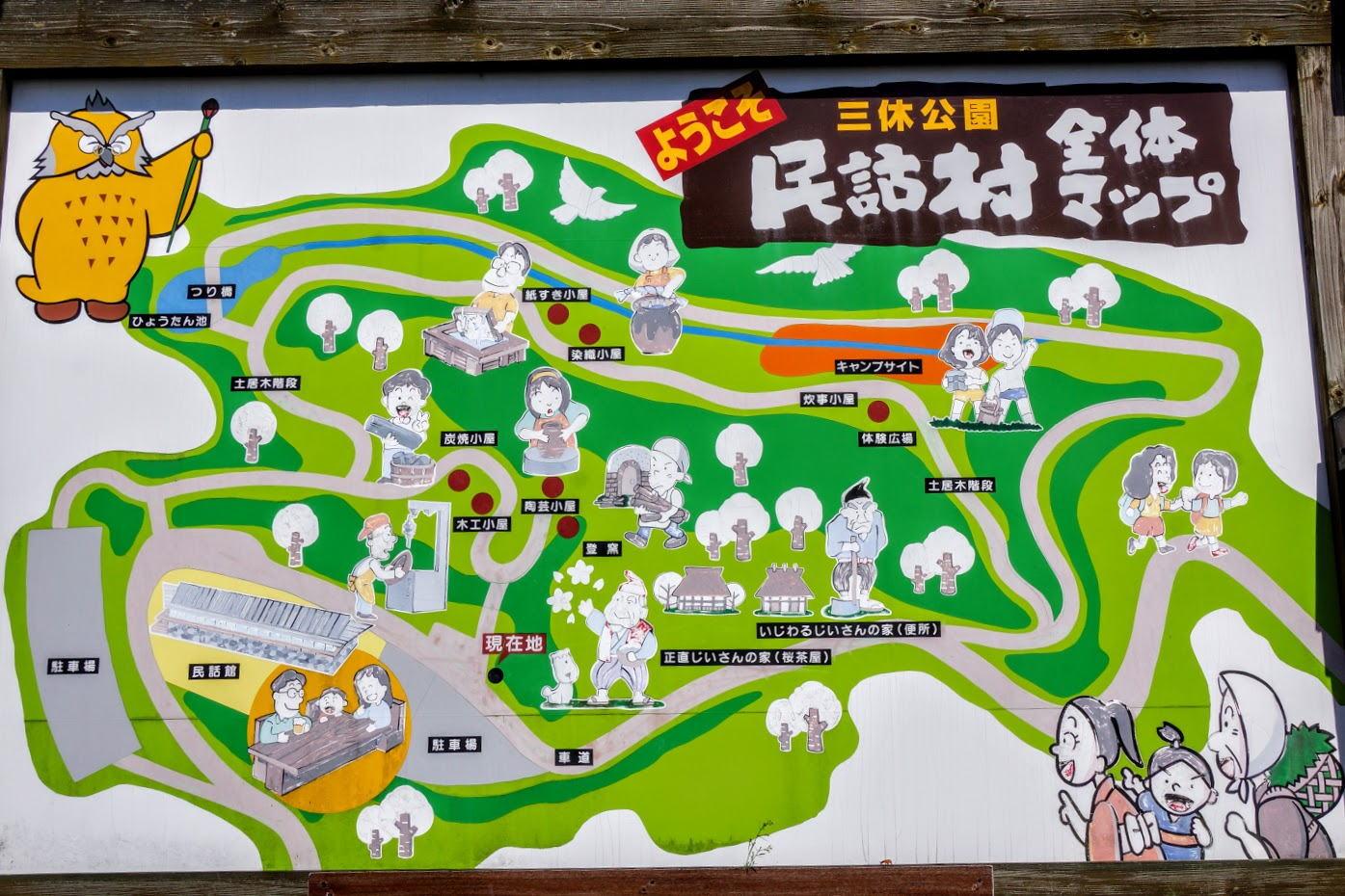 民話村案内図ー三休公園ー