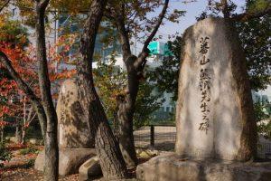熊沢蕃山碑