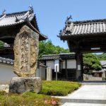 海蔵寺山門