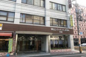 別館ー岡山シティホテル桑田町ー