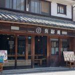 倉敷ゲストハウス&カフェ有隣庵