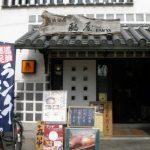 鳥焼酒房 鷭屋