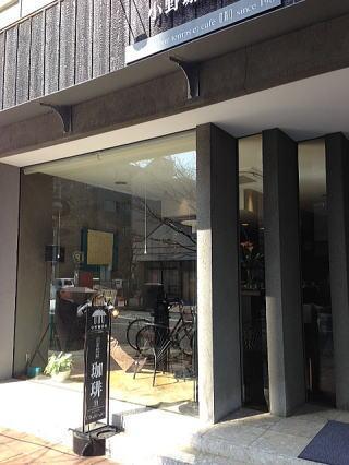 小野珈琲店