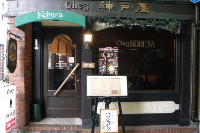 カレーハウス 神戸屋