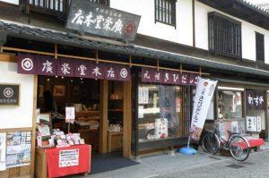 廣栄堂 倉敷店