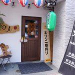 沖縄料理 畑人