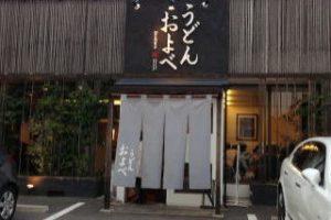 およべ清輝橋店