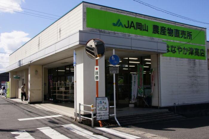 JA岡山 はなやか津高店
