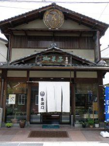 菓子処 京御門