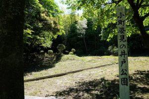 小町姿見の井戸公園