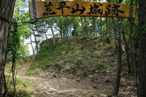 堀切から七ノ壇ー荒平山城跡ー