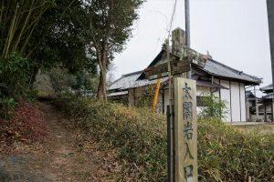 太閤岩・羽柴秀吉本陣跡 登山口