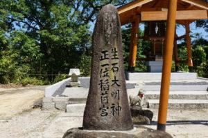 生石稲荷大明神拝殿前の標柱