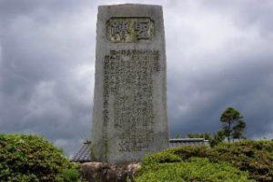 陸軍大演習の記念碑