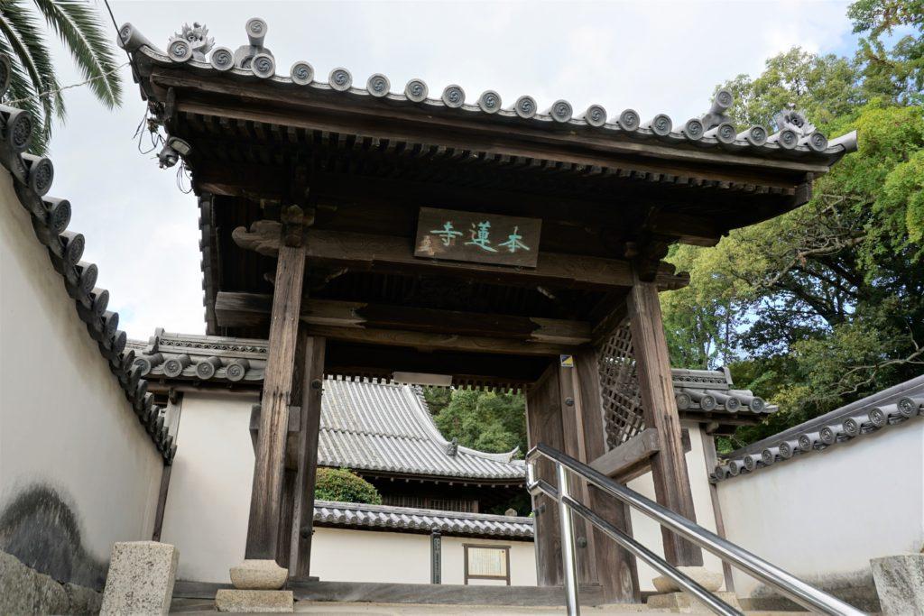 本蓮寺 山門