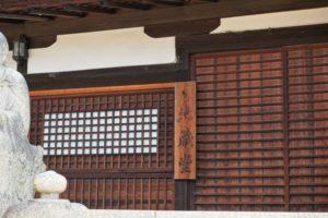 観音寺 地蔵堂