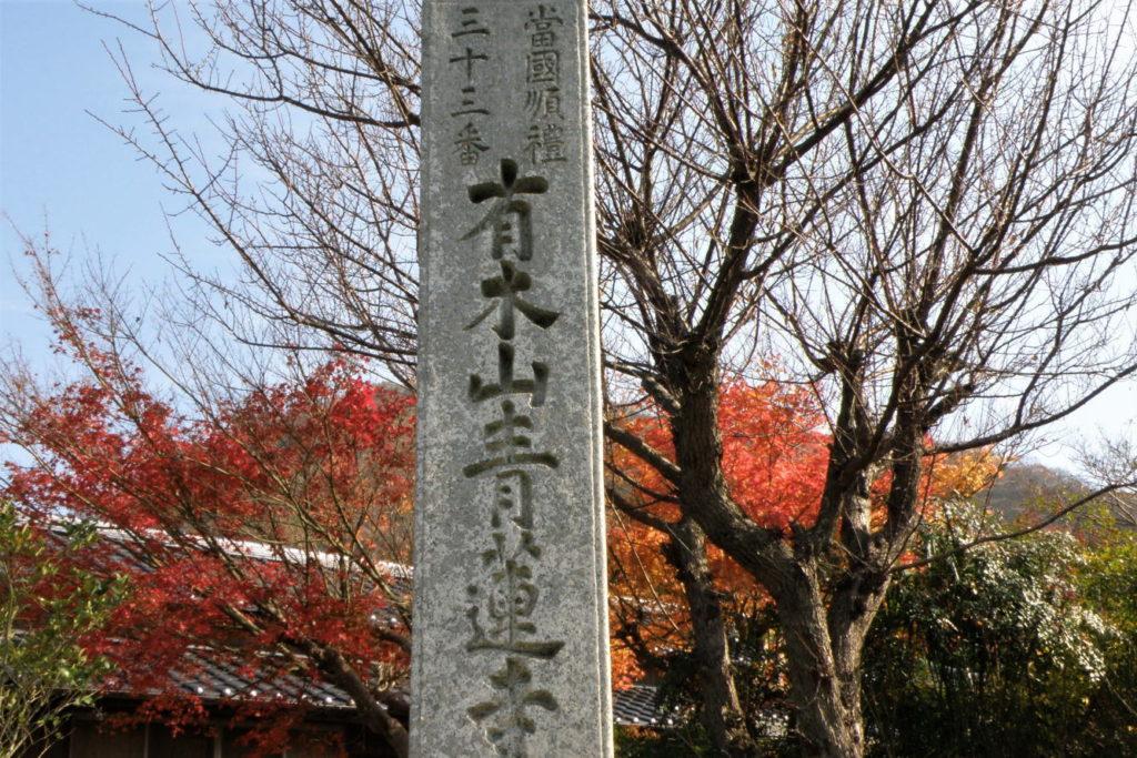 有木山青蓮寺石碑