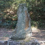 「吉備武彦命鎮座跡地」石碑