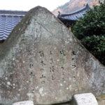 平賀元義歌碑