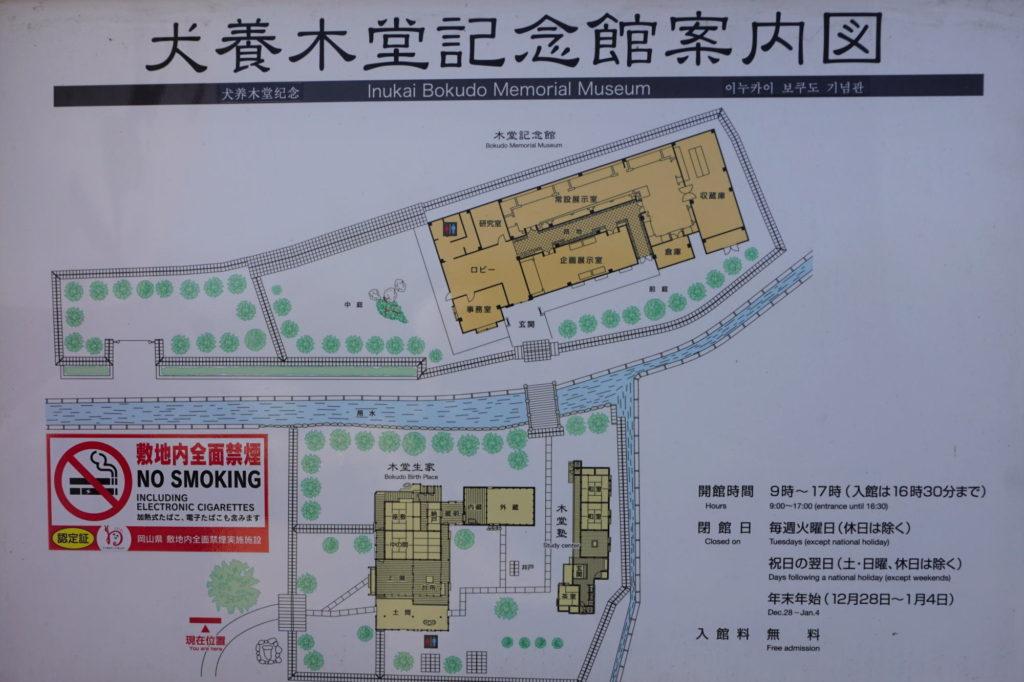 犬養木堂記念館案内図