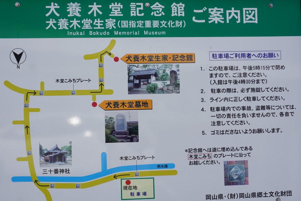 犬養木堂生家・記念館案内図