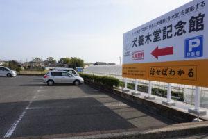 犬養木堂生家・記念館駐車場