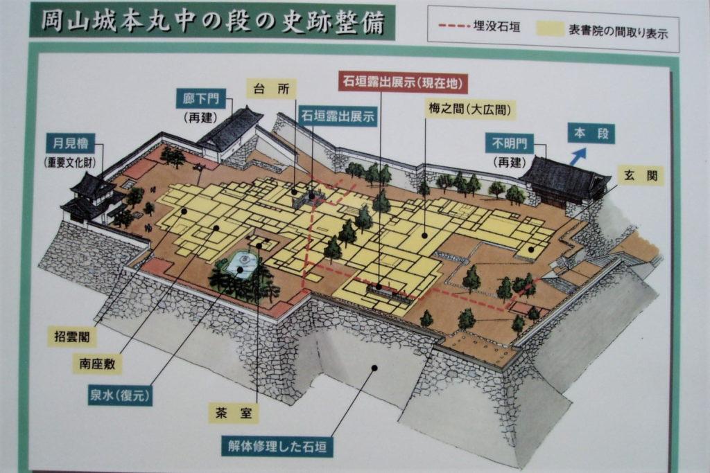 岡山城 本丸 中の段の史跡整備図
